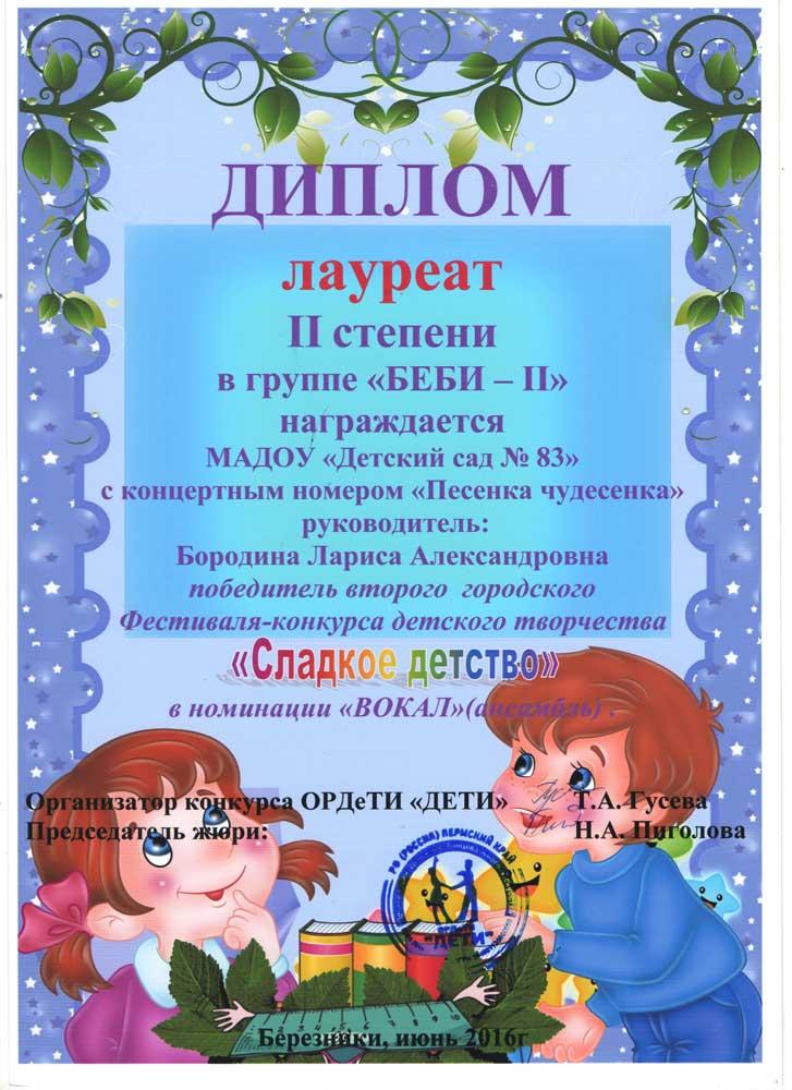 Поздравление директору детского сада